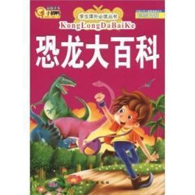 学生课外必读丛书:恐龙大百科彩绘注音版