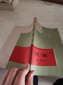 代数(第四册)