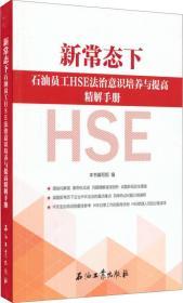 新常态下石油员工HSE法治意识培养与提高精解手册
