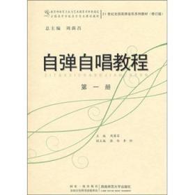 自弹自唱教程(第1册)