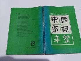 中国象棋年鉴1993