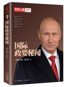 环球人物十年典藏书系:国际政要秘闻