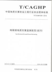 地裂缝地质灾害监测规范(试行) 中国地质大学出版社  中国地质灾害防治工程行业协会团体标准 T/CAGHP 008-2018