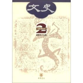 文史(2002年第2辑·总第59辑)