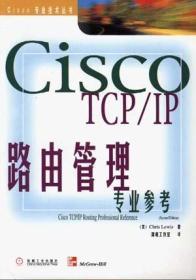 Cisco TCP/IP路由技术专业参考