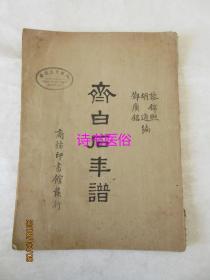 齐白石年谱(一册)——商务印书馆,民国38年初版