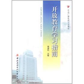 开放教育学习指南(含DVD)