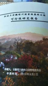 安徽塔川国家级森林公园可行性研究报告