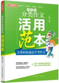 方洲新概念:中学生分类作文活用范本
