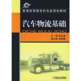 汽车物流基础陈永革  机械工业9787111177555