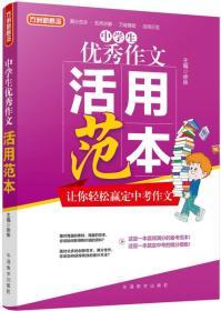 方洲新概念:中学生优秀作文活用范本