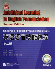 英语语音技能教程(第2版)