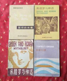英语注释读物4册合售:希腊罗马神话(2本);圣经的故事;坎伯尔王国