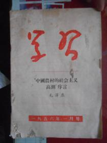 学习杂志1955年一月号《中国农村的社会主义高潮》序言