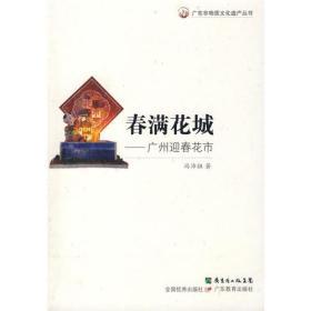 广东非物质文化遗产丛书--春满花城 广州迎春花市