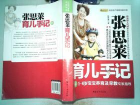 张思莱育儿手记(下):1~4岁宝宝养育及早教专家指导''、-