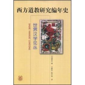 西方道教研究编年史 索安、吕鹏志、陈平  中华书局  9787101035360