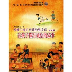 用鞭子抽打老师的孩子们(诚信篇让孩子懂得诚信的故事韩国原版引进)/读品悟小学生人生养成魔法童话系列