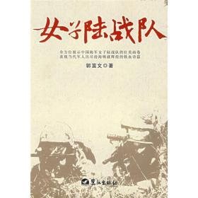 女子陆战队 郭富文 鹭江出版社 9787806718117