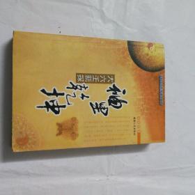 中国古代哲学研究文萃