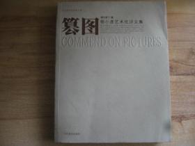 篡图:杨小彦艺术批评文集
