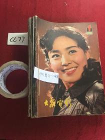 大家电影 1981  1-12全年 (线装)