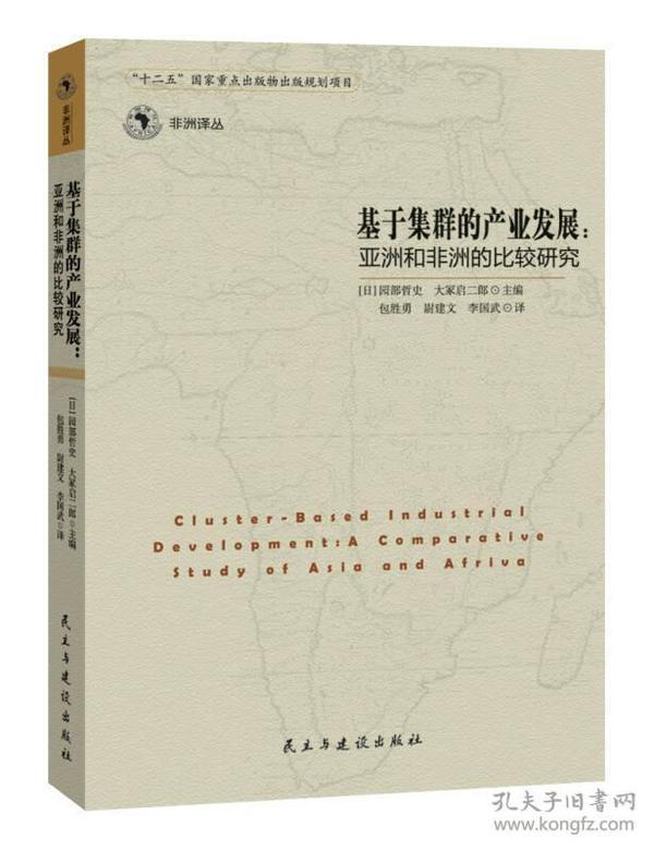 (精)非洲丛译·基于集群的产业发展:亚洲和非洲的比较研究民主与建设园部哲史9787513903370