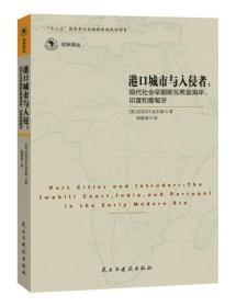 港口城市与入侵者:现代社会早期斯瓦希里海岸、印度和葡萄牙
