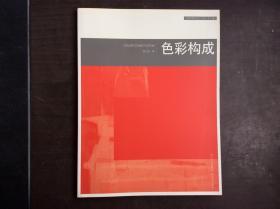 中国高等院校艺术设计专业教材:色彩构成
