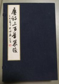 唐诗三百首篆筏(一函四册)线装