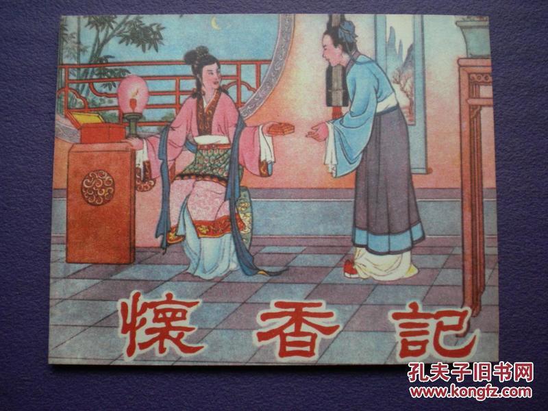 連環畫《懷香記》馮志超繪畫,天津人民美術出版社