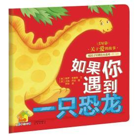 (正常发货) 暖房子经典绘本系列丶第六辑:如果你遇到一只恐龙(绘本)