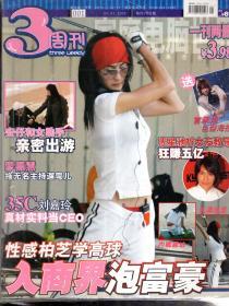 家庭电脑世界3周刊.一刊两册.随刊赠送海报(未拆封)