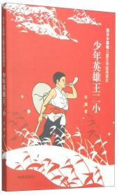 少年英雄王二小 彩插版幼儿图书 早教书 故事书 儿童书籍  陈模