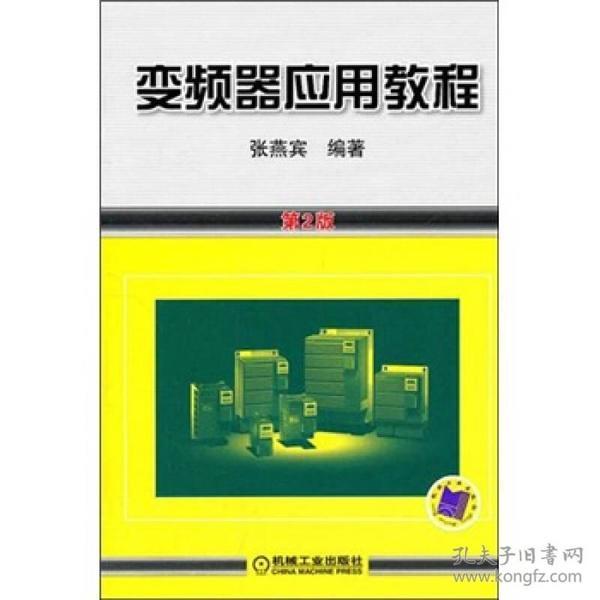 变频器应用教程 张燕宾 机械工业出版社 9787111341307