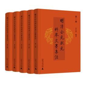 明清会元状元科举文墨集注(全五册)