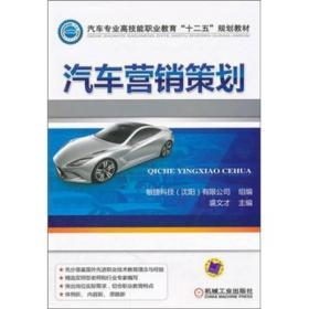 """汽车专业高技能职业教育""""十二五""""规划教材:汽车营销策划"""