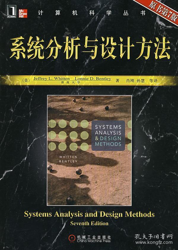 系统分析与设计方法
