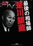 日文山景书摊的书 木下 厚 著最后の相场师是川银蔵 彩图社