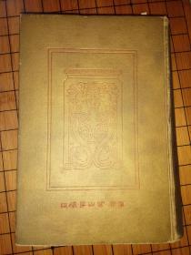 大正三年《东京富山房藏版  汉文大系   荀子集解》