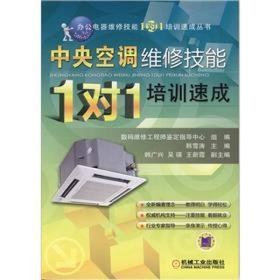 """办公电器维修技能""""1对1""""培训速成丛书:中央空调维修技能·1对1培训速成"""
