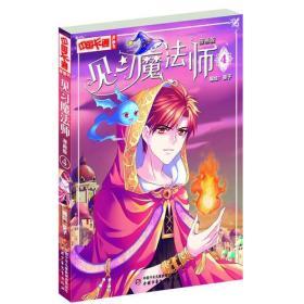 中国卡通  漫画书——见习魔法师4·漫画版