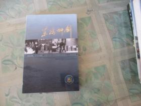东海神剑--舟山市普陀区刑侦二十年大案录
