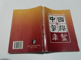 中国象棋年鉴1998