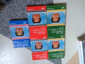 双向式英语【书5册 教学引进版英语磁带 24盒】