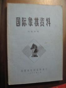 1977年国家体委训练局编印【国际象棋资料 油印本