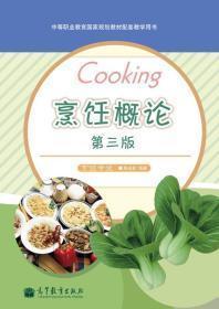 中等职业教育国家规划教材配套教学用书:烹饪概论(第3版)——内页少量字迹张
