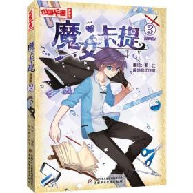 魔女卡提3(漫画版)/中国卡通漫画书