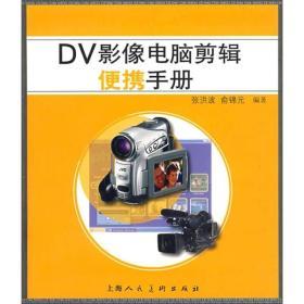 DV影像电脑剪辑便携手册