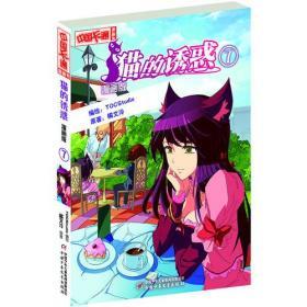 中国卡通  漫画书--猫的诱惑7 漫画版